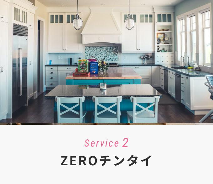 service2.ZEROチンタイ
