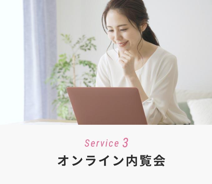 service3.オンライン内覧会