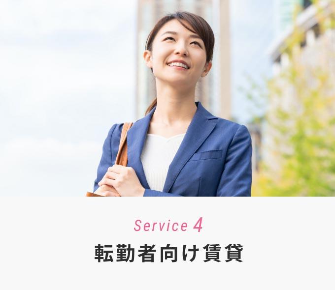 service4.転勤者向け賃貸