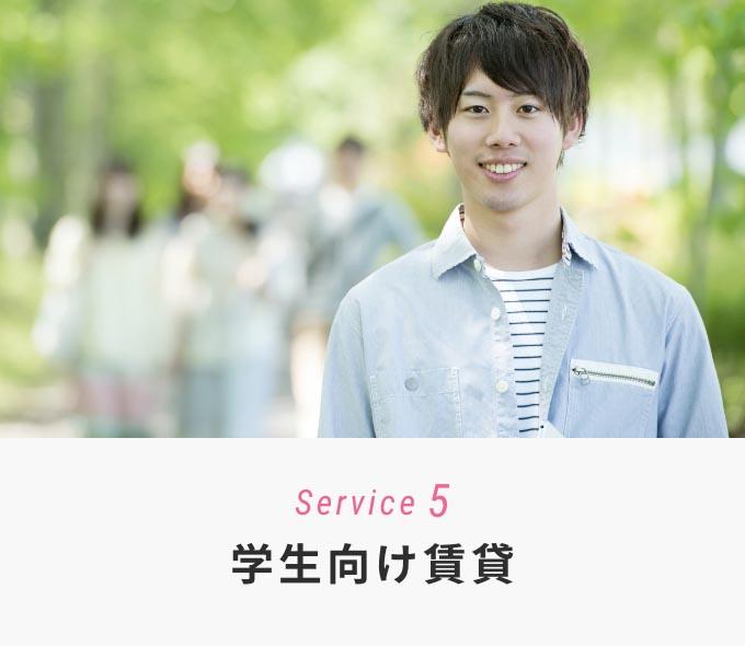 service5.学生向け賃貸