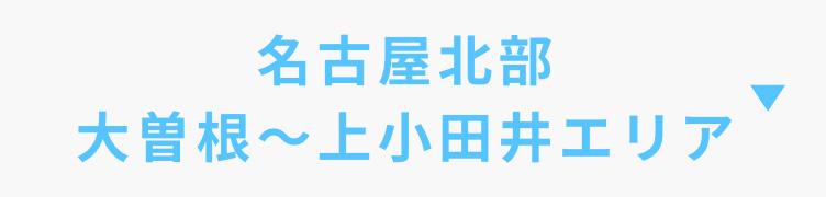 名古屋北部 大曽根~上小田井エリア