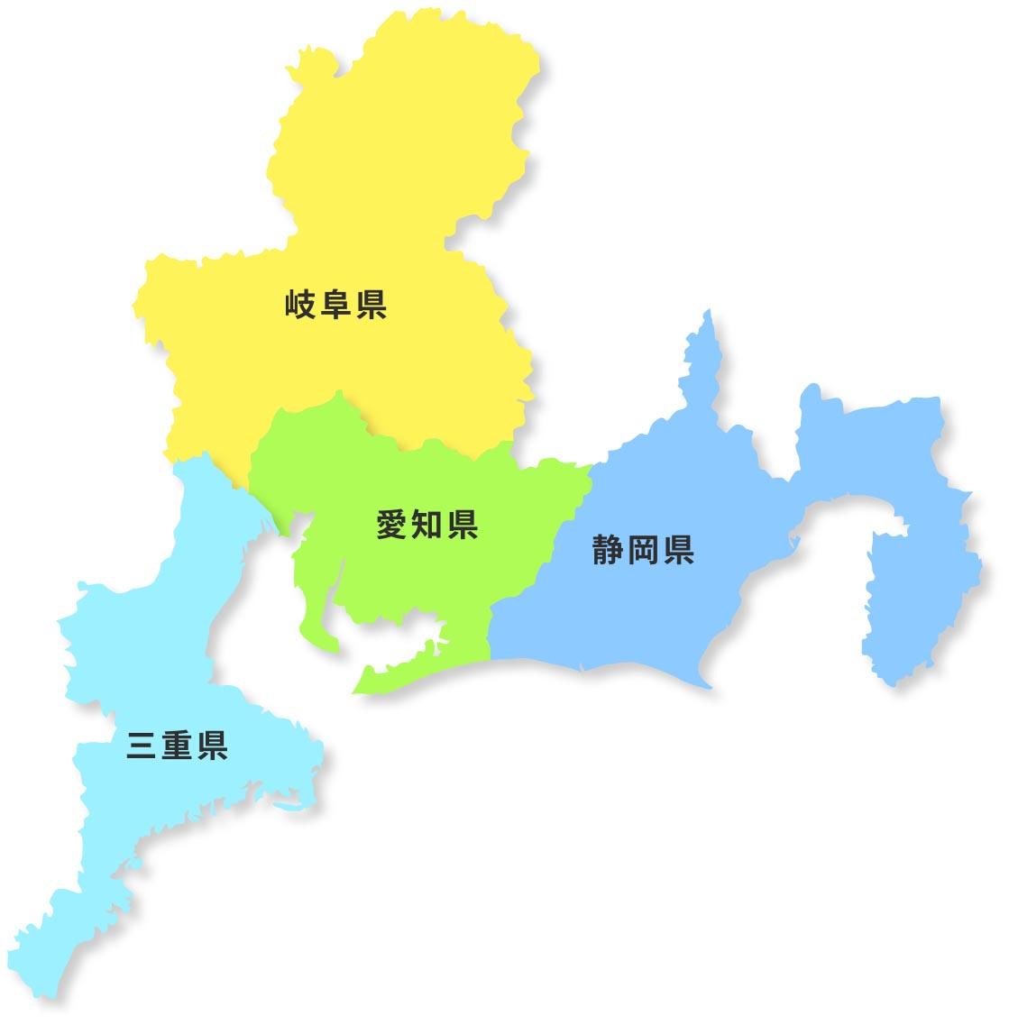 岐阜県、愛知県、静岡県、三重県