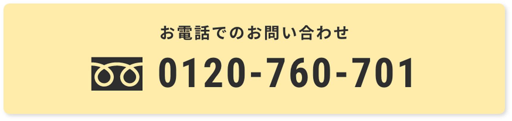 お電話でのお問い合わせ 0120-760-701