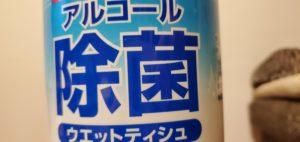 アルコール除菌
