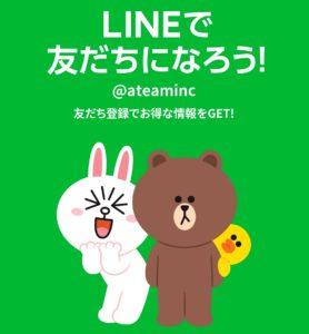 エーチーム 公式ライン LINE