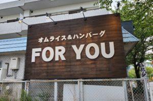 ForYou看板