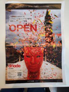 driade nagoya open info