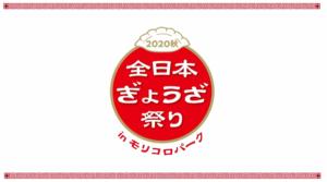 全日本餃子祭りinモリコロパーク