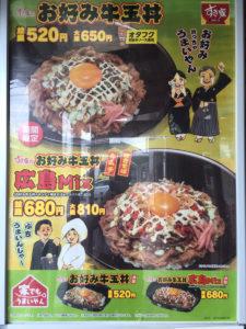 お好み牛玉丼ポスター