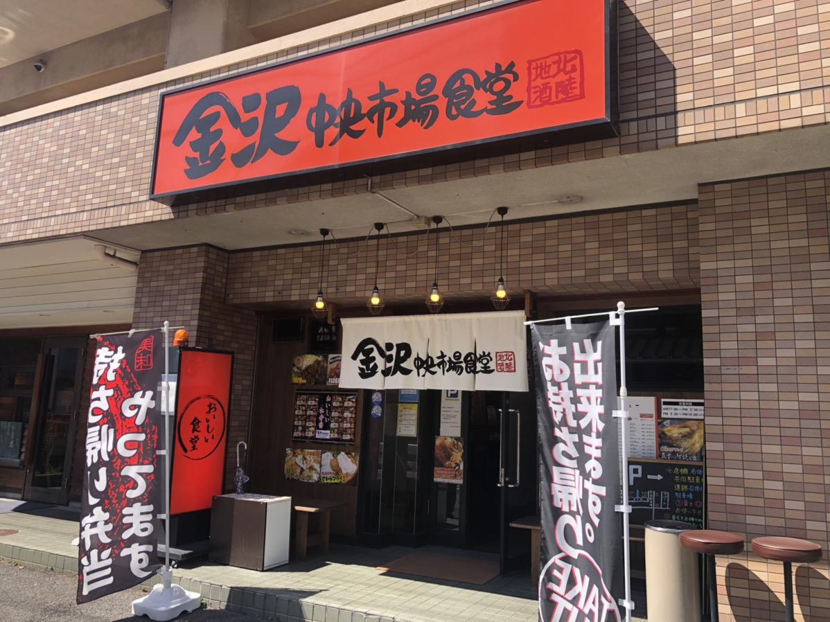 金沢中央市場食堂
