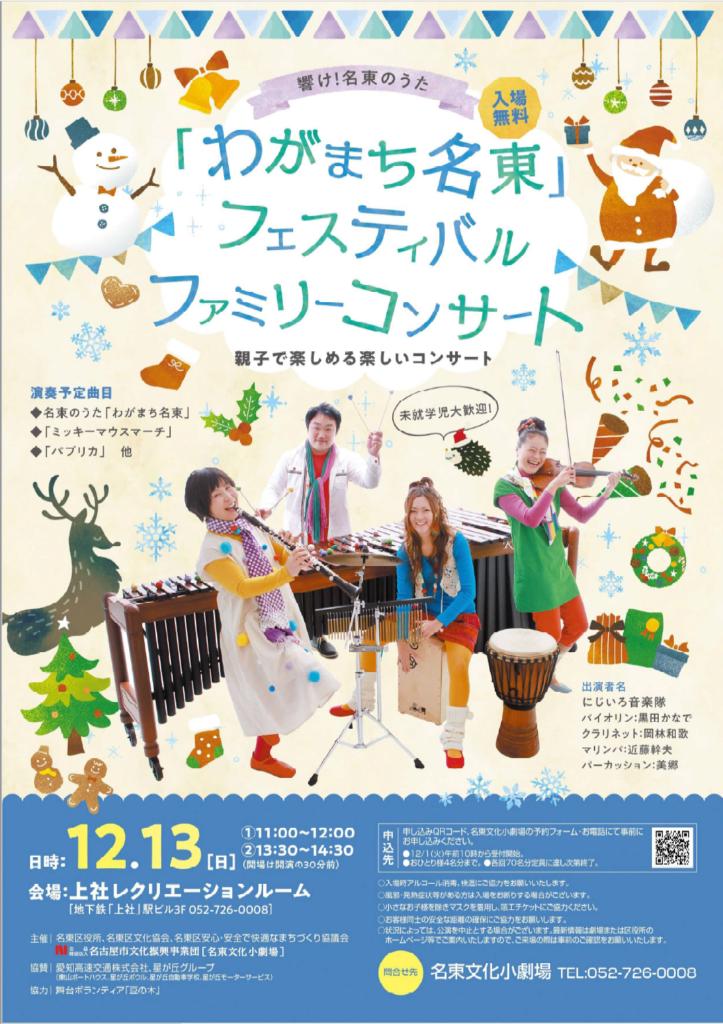 「わがまち名東」フェスティバルファミリーコンサート