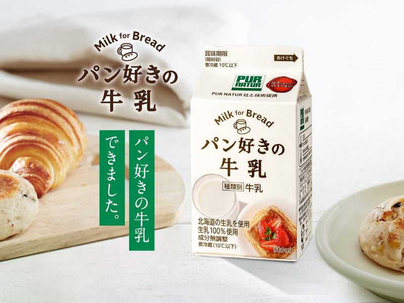 パン好きのカフェオレ・パン好きの牛乳