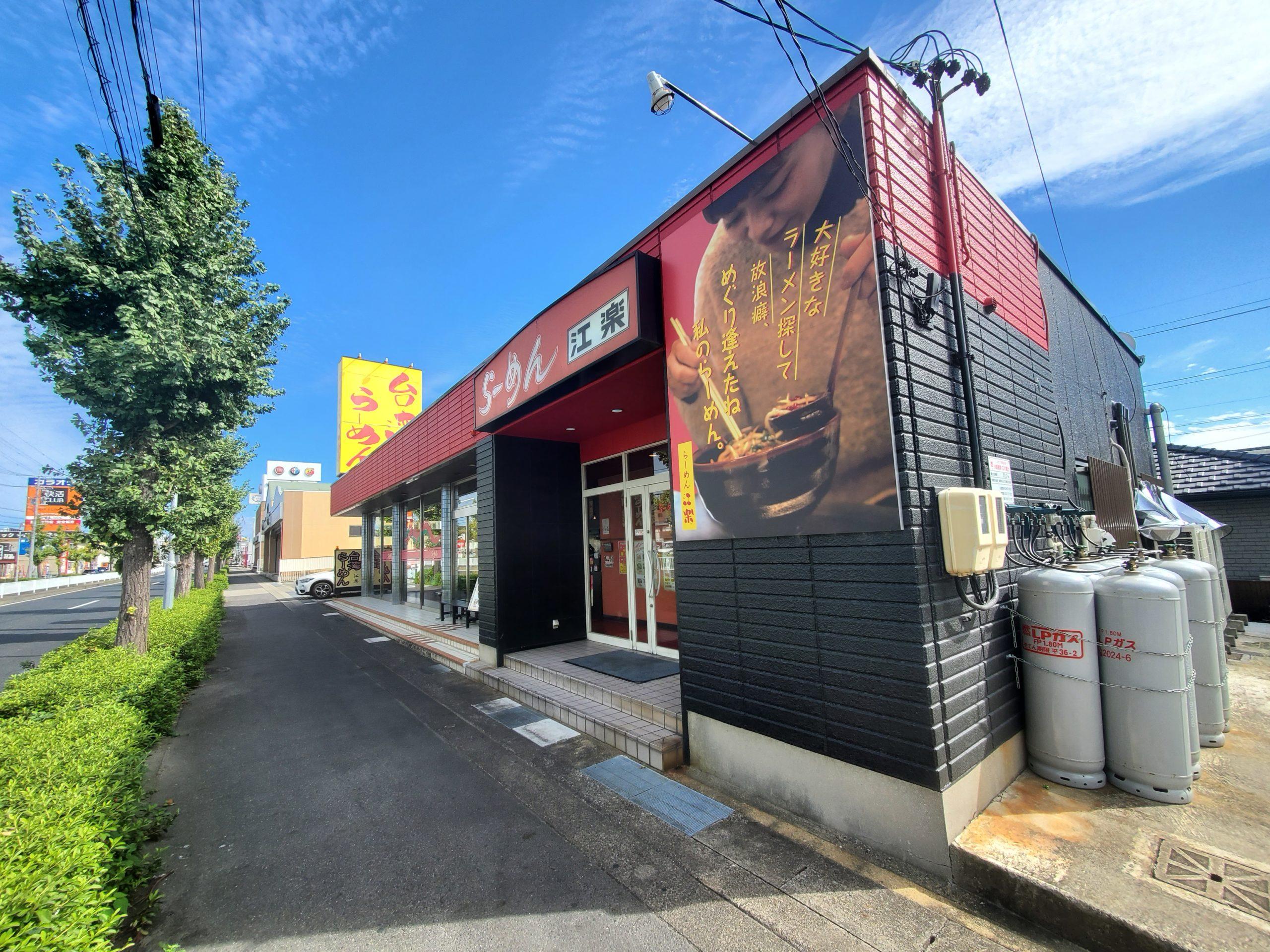 台湾ラーメン 店舗外観