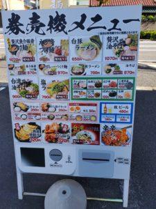 shin menu