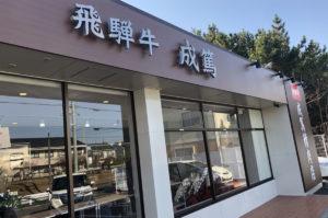 飛騨牛 成篤精肉店
