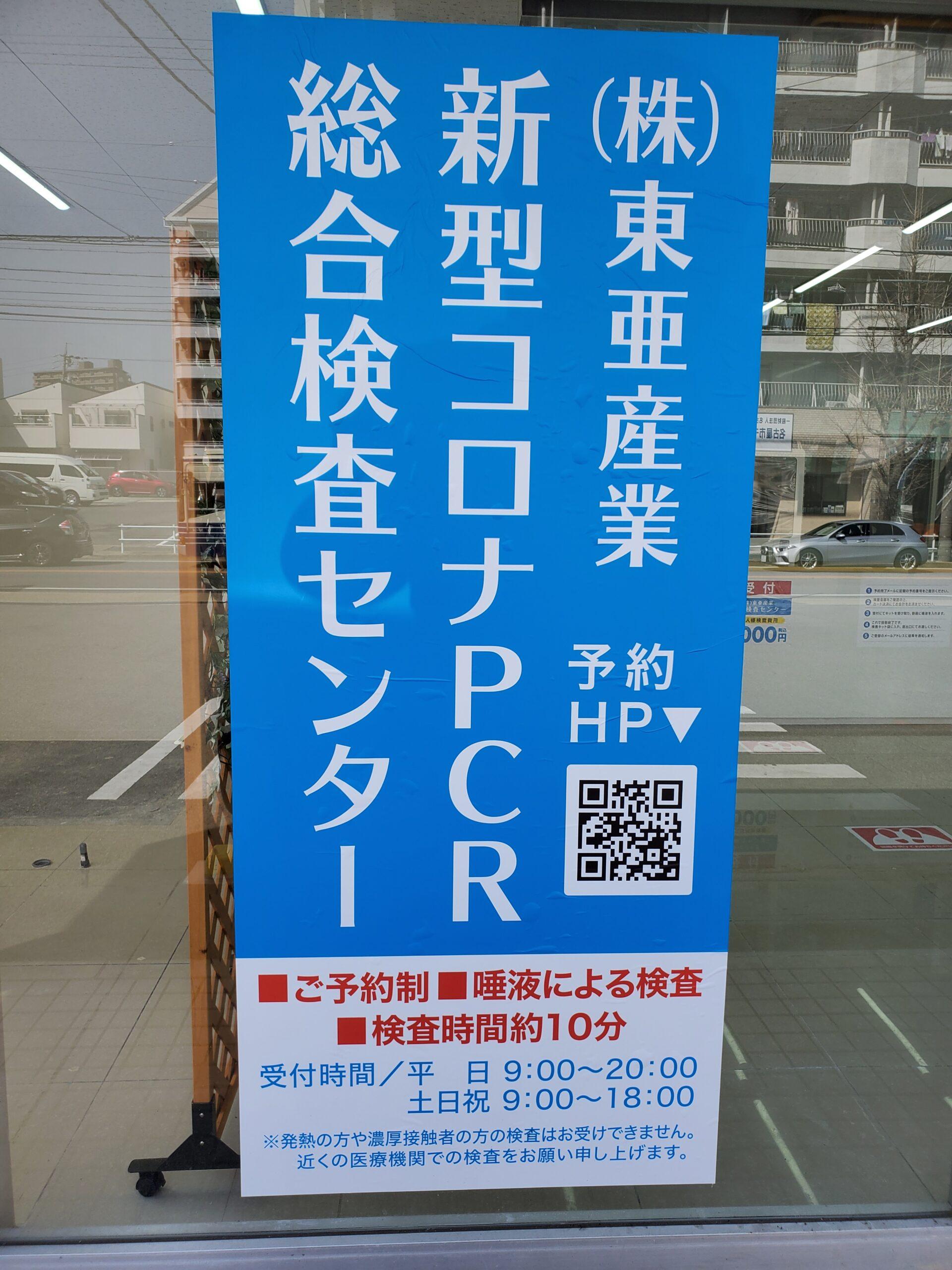 PCR検査センター案内