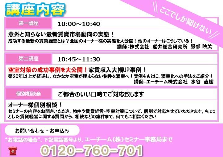 4月4日セミナーDM【エーチーム】セミナー内容2