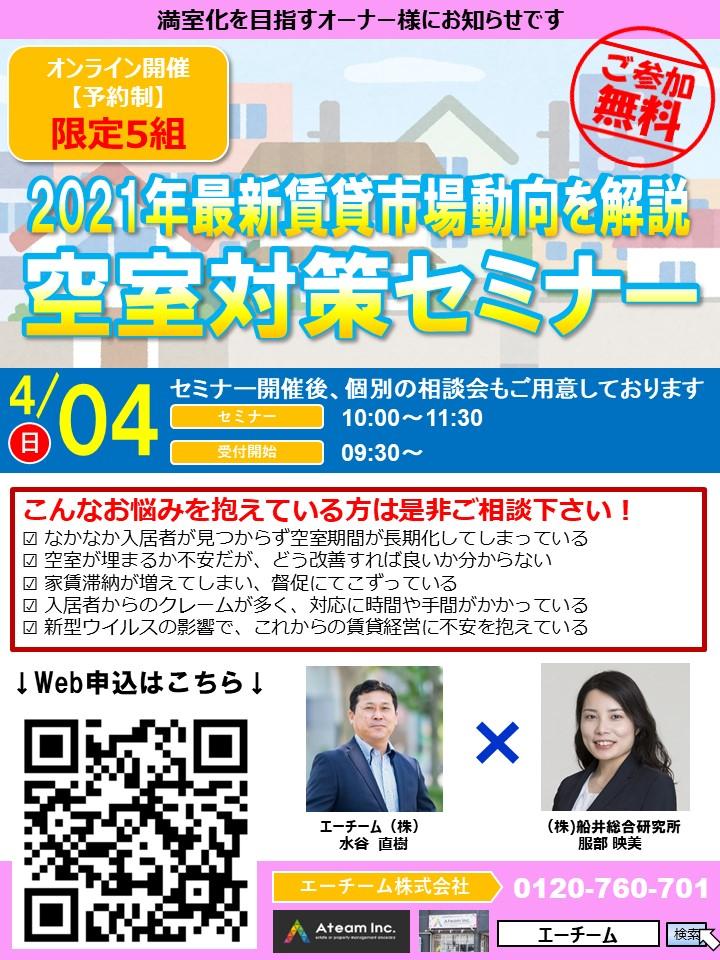 4月4日セミナーDM【エーチーム】