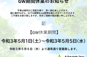 GW休業の案内